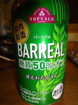 ビールもどき.jpg