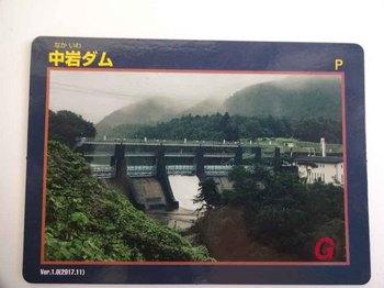 中岩ダムカード.jpg