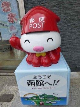函館ポスト.jpg