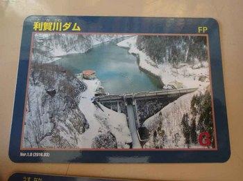 利賀川ダム.jpg