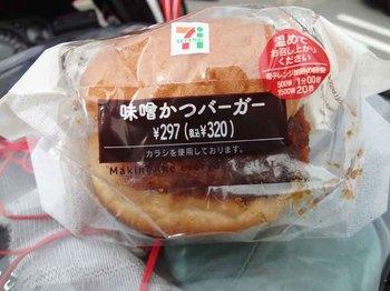味噌カツバーガー.jpg