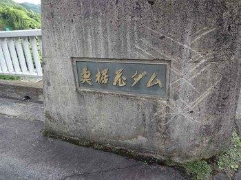 奥裾花ダム.jpg