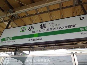 小机駅.jpg