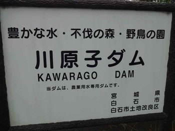 河原子ダム.jpg