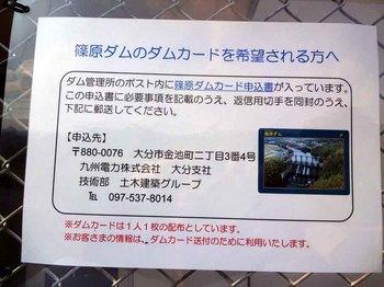 篠原ダム.jpg