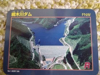綱木川ダム.jpg