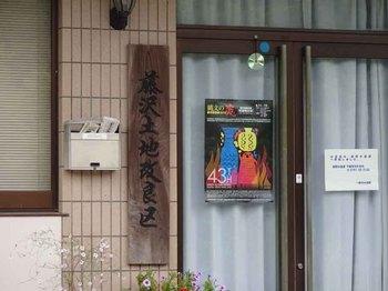 藤沢土地改良区.jpg