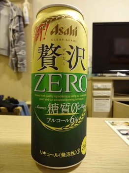 贅沢ZERO.jpg