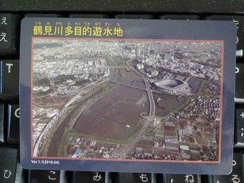遊水地カード.jpg