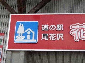 道の駅尾花沢.jpg