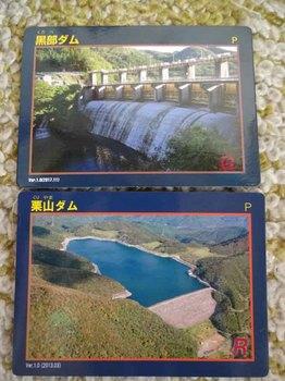 黒部・栗山ダムカード.jpg