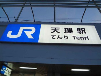 JR天理駅.jpg